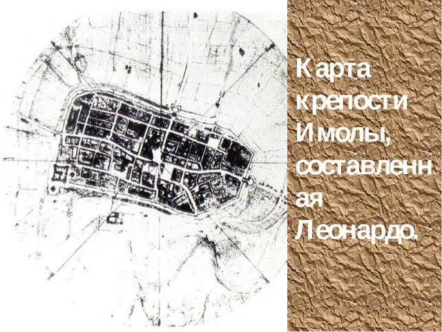 Карта крепости Имолы, составленная Леонардо.