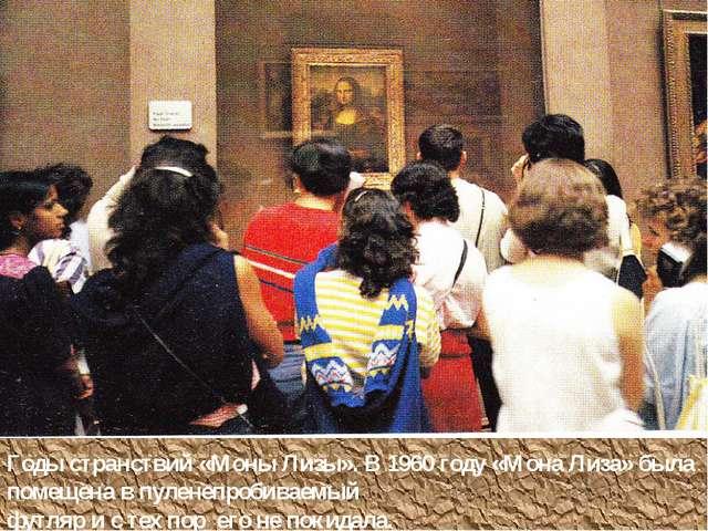 Годы странствий «Моны Лизы». В 1960 году «Мона Лиза» была помещена в пуленепр...