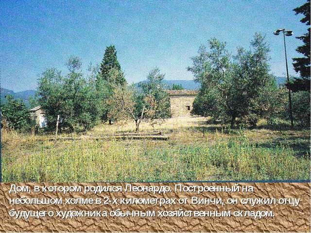 Дом, в котором родился Леонардо. Построенный на небольшом холме в 2-х километ...