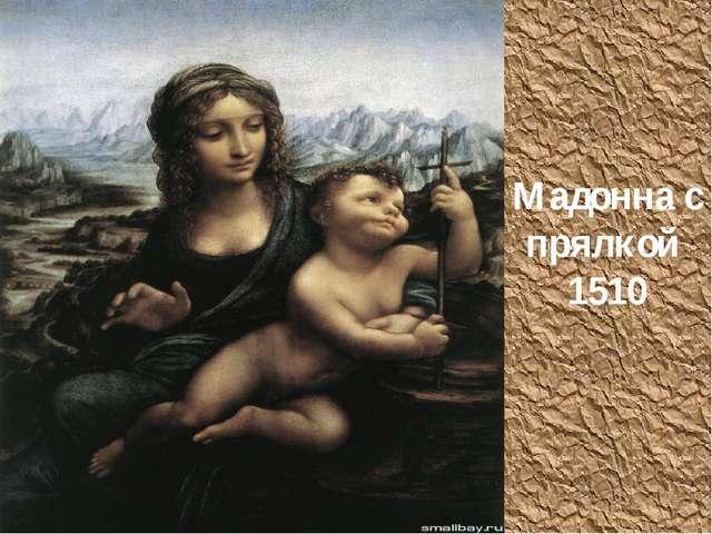 Мадонна с прялкой 1510