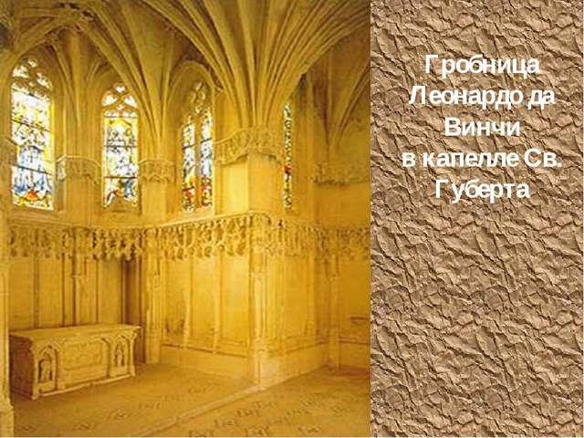 Гробница Леонардо да Винчи в капелле Св. Губерта