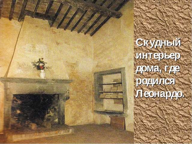 Скудный интерьер дома, где родился Леонардо.