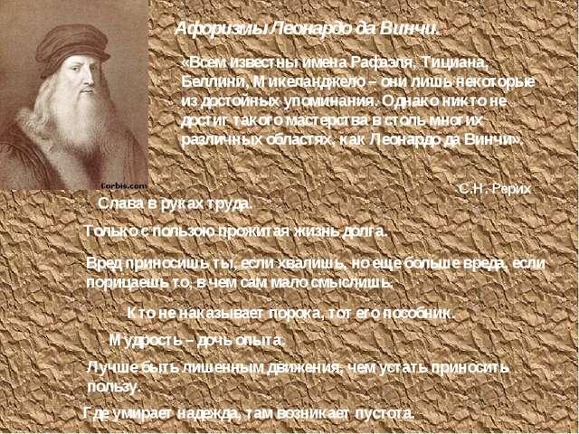 Афоризмы Леонардо да Винчи. «Всем известны имена Рафаэля, Тициана, Беллини, М...