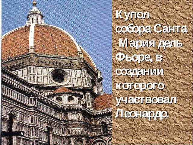 Купол собора Санта Мария дель Фьоре, в создании которого участвовал Леонардо.