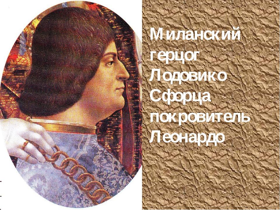 Миланский герцог Лодовико Сфорца покровитель Леонардо