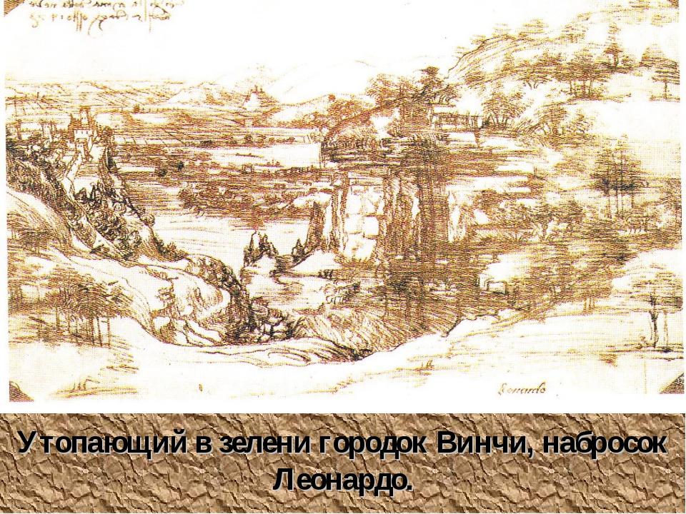 Утопающий в зелени городок Винчи, набросок Леонардо.