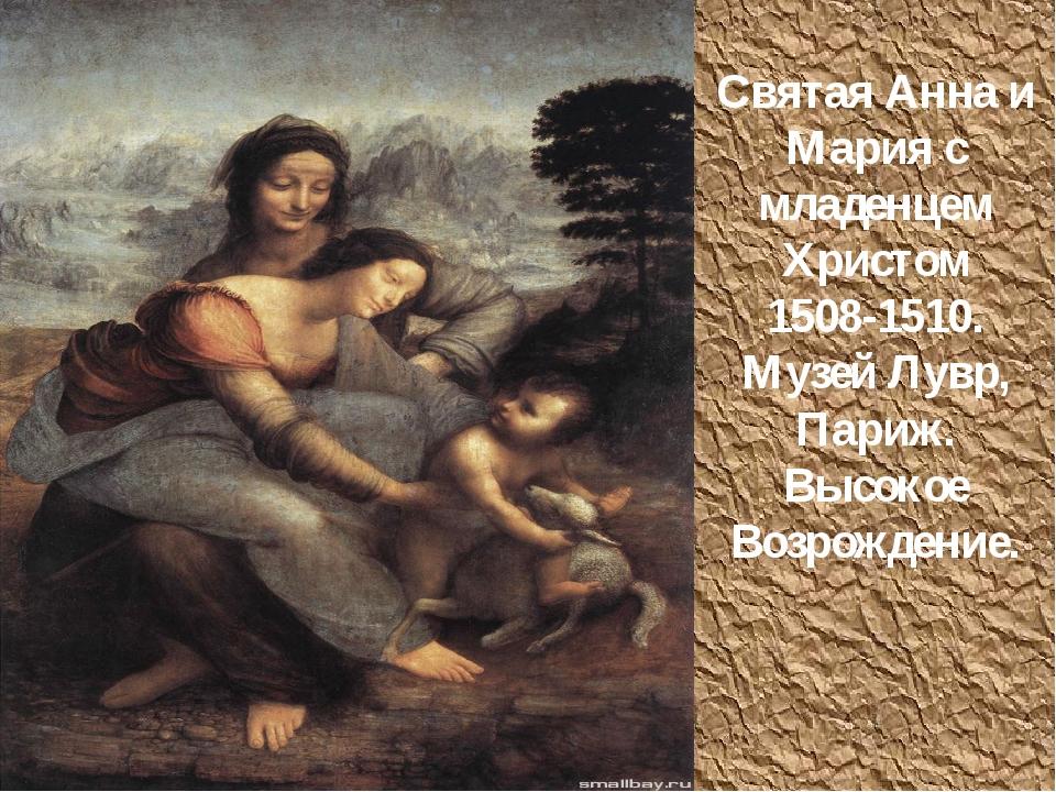 Святая Анна и Мария с младенцем Христом 1508-1510. Музей Лувр, Париж. Высокое...