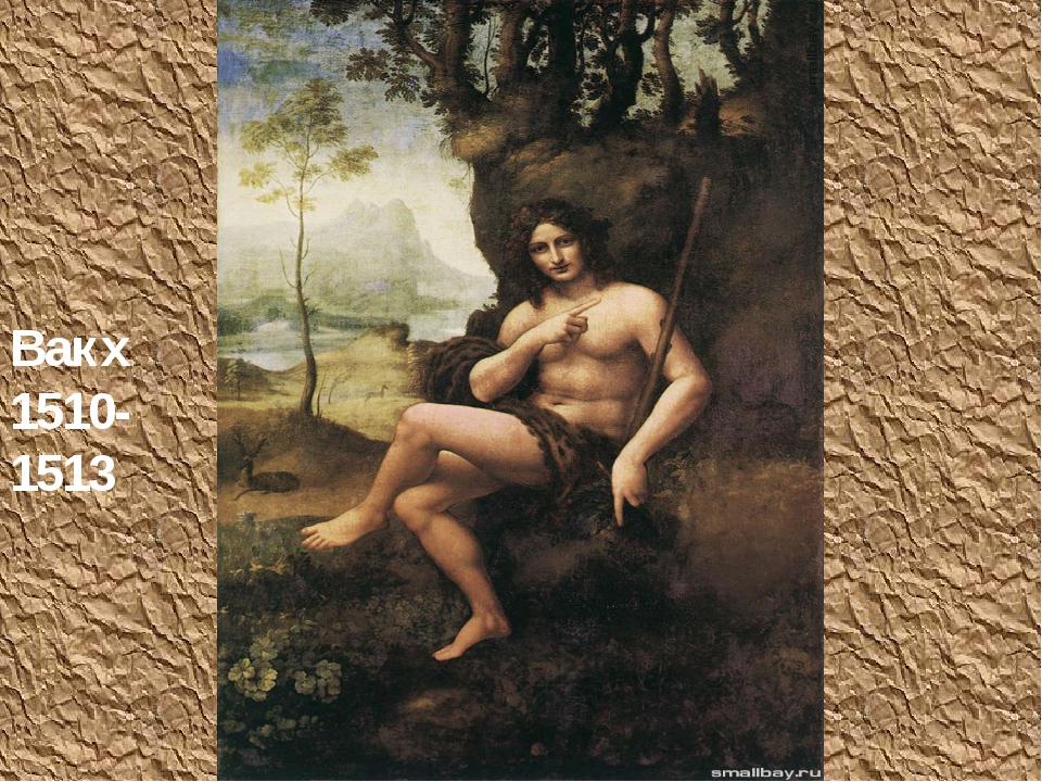 Вакх 1510-1513