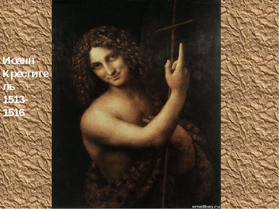 Иоанн Креститель 1513-1516