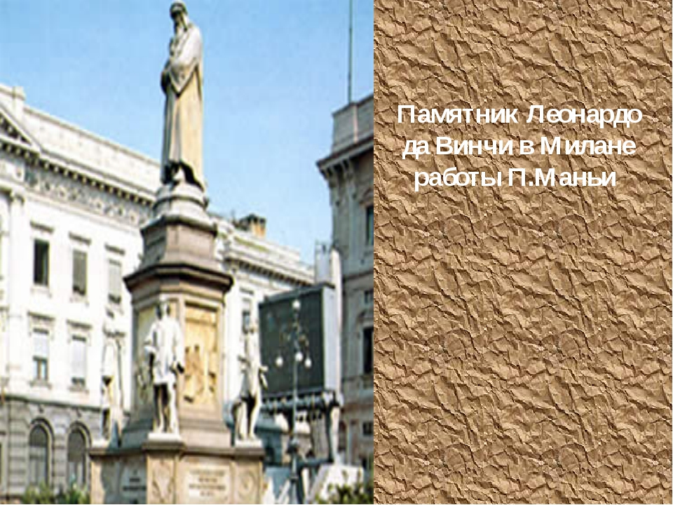 Памятник Леонардо да Винчи в Милане работы П.Маньи