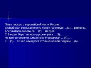 Пишу письмо с европейской части России. Валдайская возвышенность лежит на зап