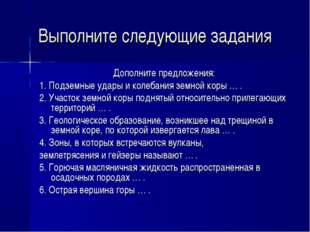 Выполните следующие задания Дополните предложения: 1. Подземные удары и колеб