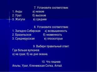 7. Установите соответствие: 1. Анды а) низкие 2. Урал б) высокие 3. Жигули в)