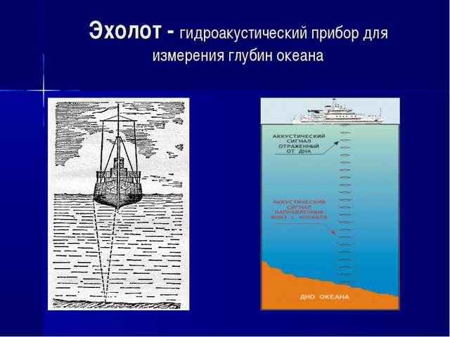 Эхолот - гидроакустический прибор для измерения глубин океана
