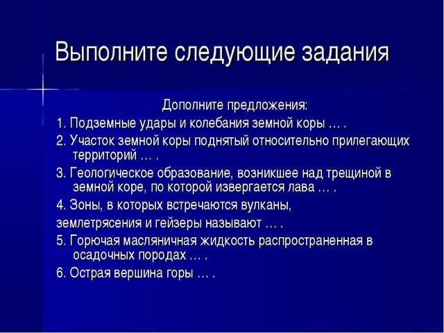 Выполните следующие задания Дополните предложения: 1. Подземные удары и колеб...