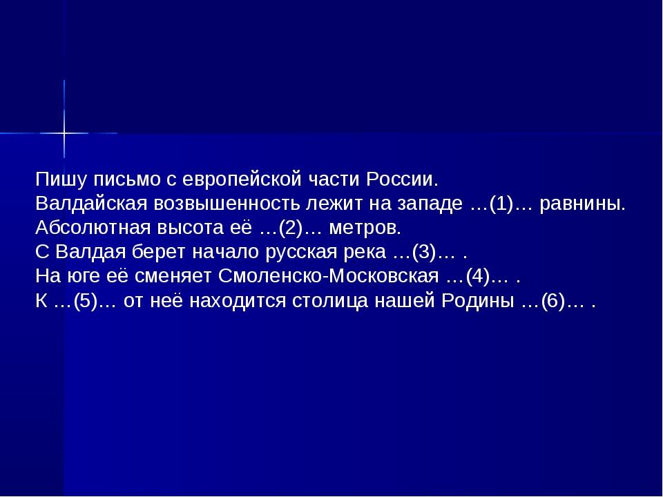 Пишу письмо с европейской части России. Валдайская возвышенность лежит на зап...