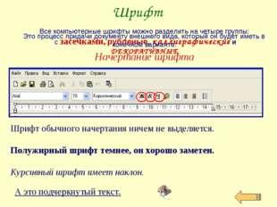 Шрифт Начертание шрифта Все компьютерные шрифты можно разделить на четыре гру