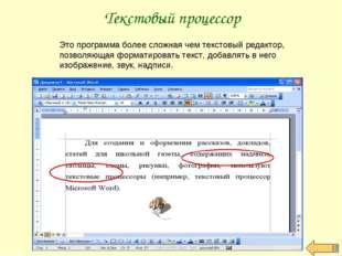 Текстовый процессор Это программа более сложная чем текстовый редактор, позво