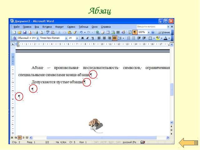 Абзац