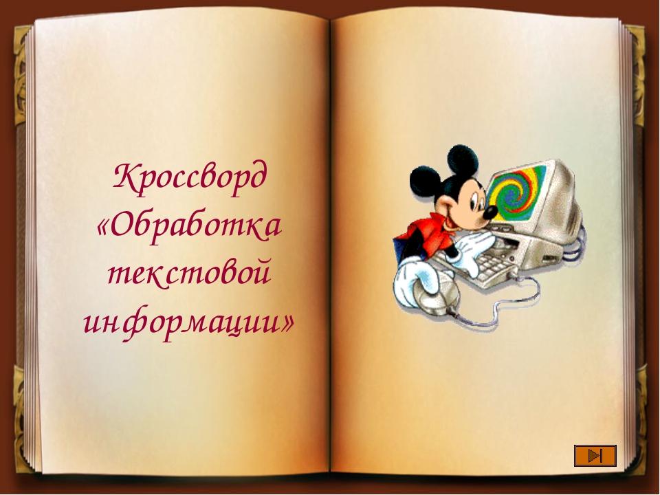 Кроссворд «Обработка текстовой информации»