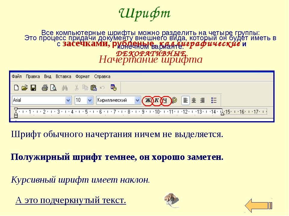 Шрифт Начертание шрифта Все компьютерные шрифты можно разделить на четыре гру...