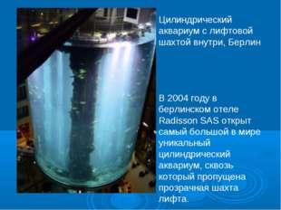 Цилиндрический аквариум с лифтовой шахтой внутри, Берлин В 2004 году в берлин