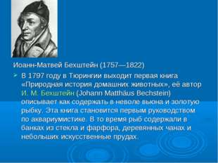 Иоанн-Матвей Бехштейн (1757—1822) В 1797 году в Тюрингии выходит первая книга