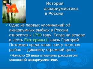 История аквариумистики в России Одно из первых упоминаний об аквариумных рыб
