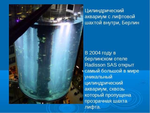 Цилиндрический аквариум с лифтовой шахтой внутри, Берлин В 2004 году в берлин...