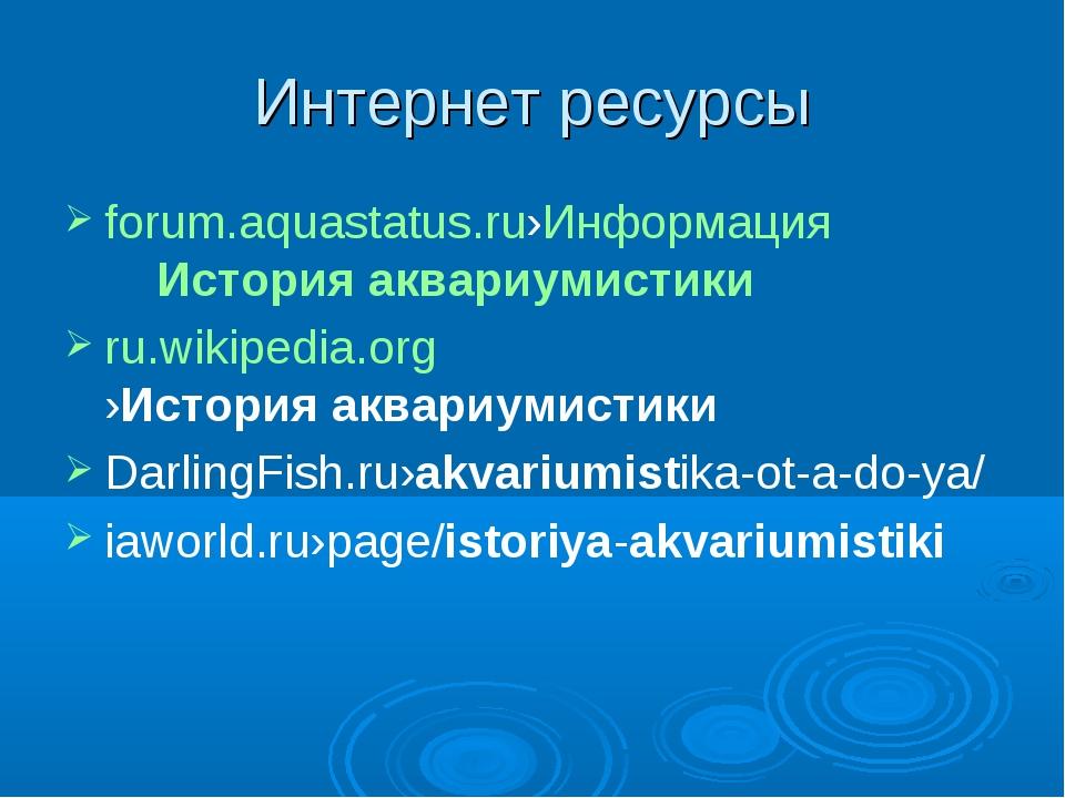 Интернет ресурсы forum.aquastatus.ru›Информация Историяаквариумистики ru.wik...