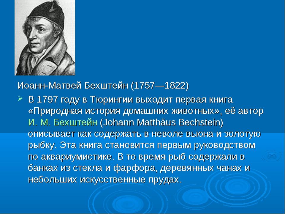 Иоанн-Матвей Бехштейн (1757—1822) В 1797 году в Тюрингии выходит первая книга...