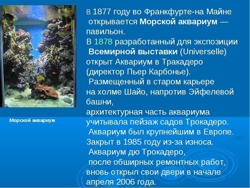 В 1877 году во Франкфурте-на Майне открывается Морской аквариум— павильон. В...