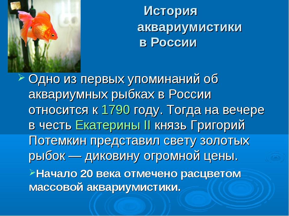 История аквариумистики в России Одно из первых упоминаний об аквариумных рыб...