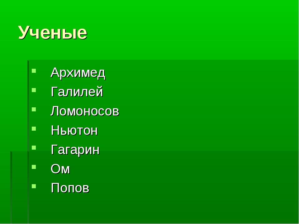 Ученые Архимед Галилей Ломоносов Ньютон Гагарин Ом Попов