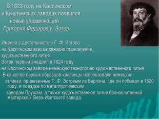 В 1823 году на Каслинском и Кыштымских заводах появился новый управляющий Гр