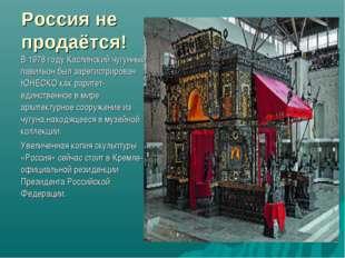 Россия не продаётся! В 1978 году Каслинский чугунный павильон был зарегистрир