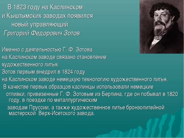 В 1823 году на Каслинском и Кыштымских заводах появился новый управляющий Гр...