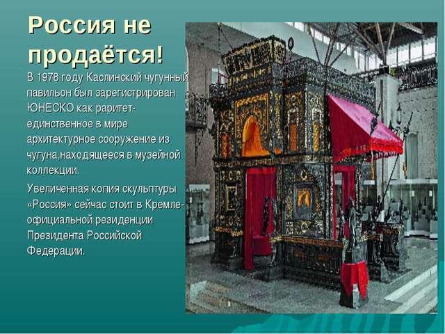 Россия не продаётся! В 1978 году Каслинский чугунный павильон был зарегистрир...