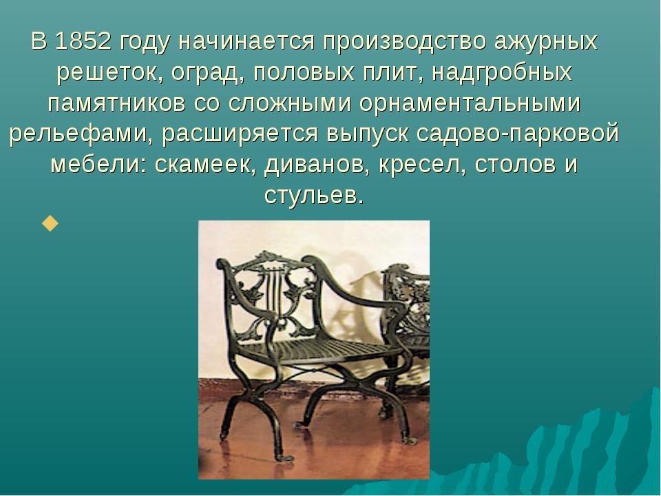 В 1852 году начинается производство ажурных решеток, оград, половых плит, над...