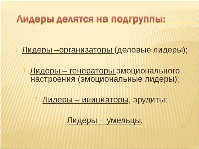 Лидеры –организаторы (деловые лидеры); Лидеры – генераторы эмоционального на...