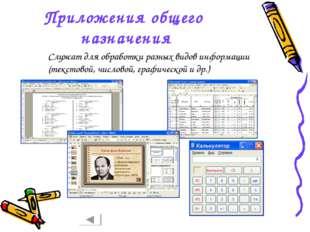 Приложения общего назначения Служат для обработки разных видов информации (те