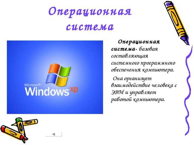 Операционная система Операционная система- базовая составляющая системного пр...