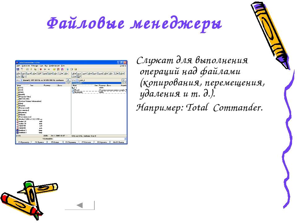 Файловые менеджеры Служат для выполнения операций над файлами (копирования, п...