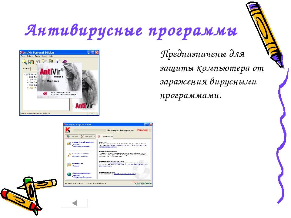 Антивирусные программы Предназначены для защиты компьютера от заражения вирус...