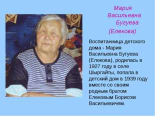 Мария Васильевна Бугуева (Елекова) Воспитанница детского дома - Мария Василь