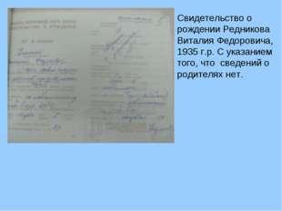 Свидетельство о рождении Редникова Виталия Федоровича, 1935 г.р. С указанием