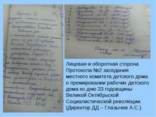 Лицевая и оборотная сторона Протокола №2 заседания местного комитета детского
