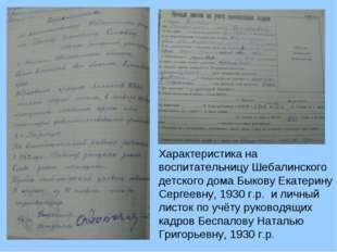 Характеристика на воспитательницу Шебалинского детского дома Быкову Екатерину