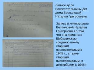 Личное дело Воспитательницы дет. дома Беспаловой Натальи Григорьевны. Запись
