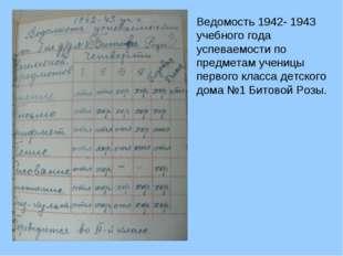 Ведомость 1942- 1943 учебного года успеваемости по предметам ученицы первого